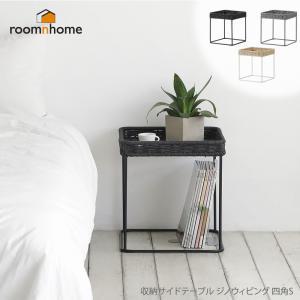 収納サイドテーブルS シンプル オシャレ roomnhome(ルームアンドホーム) テーブル サイドテーブル 収納 ジノウィビング 四角 S 32.5×32.5×34.5cm|dstyleshop