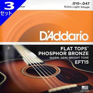 3セット・D'Addario Flat Top Phosph...