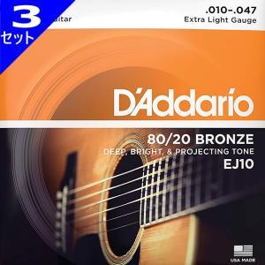 3セット・D'Addario EJ10 Extra Ligh...