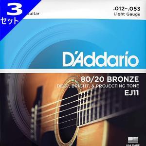 3セット・D'Addario EJ11 Light 012-053 ダダリオ 80/20ブロンズ アコギ弦 dt-g-s
