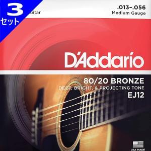3セット・D'Addario EJ12 Medium 013...