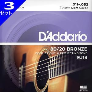 3セット・D'Addario EJ13 Custom Lig...