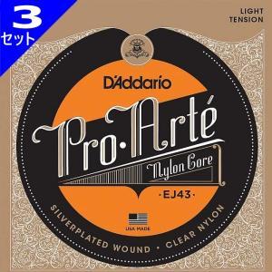 3セット・D'Addario Pro Arte Classical EJ43 ダダリオ クラシック弦 シルバー/クリアー ライトテンション dt-g-s