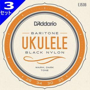 3セット・D'Addario Pro-Arte Rectified Nylon EJ53B Baritone ダダリオ ブラックナイロン ウクレレ弦 バリトン|dt-g-s