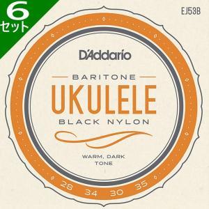 6セット・D'Addario Pro-Arte Rectified Nylon EJ53B Baritone ダダリオ ブラックナイロン ウクレレ弦 バリトン|dt-g-s