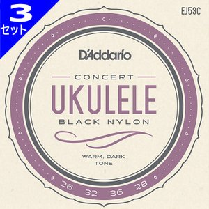 3セット・D'Addario Pro-Arte Rectified Nylon EJ53C Concert ダダリオ ブラックナイロン ウクレレ弦 コンサート|dt-g-s