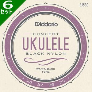 6セット・D'Addario Pro-Arte Rectified Nylon EJ53C Concert ダダリオ ブラックナイロン ウクレレ弦 コンサート|dt-g-s