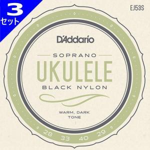 3セット・D'Addario Pro-Arte Rectified Nylon EJ53S Soprano ダダリオ ブラックナイロン ウクレレ弦 ソプラノ|dt-g-s