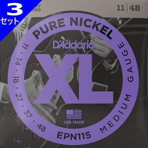 3セット・D'Addario EPN115 Pure Nickel 011-048 ダダリオ エレキギター弦|dt-g-s