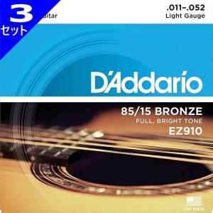 3セット・D'Addario EZ910 Light 011-052 ダダリオ 85/15ブロンズ アコギ弦