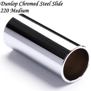 Dunlop Chromed Steel Slides 220 ダンロップ スチール スライドバー