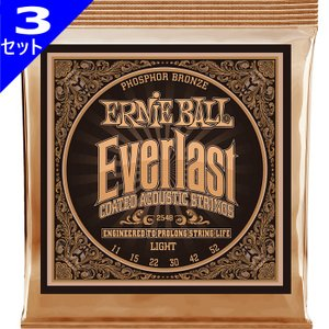 3セット・Ernie Ball Everlast Coated #2548 Light 011-052 アーニーボール フォスファーブロンズ アコギ弦 dt-g-s