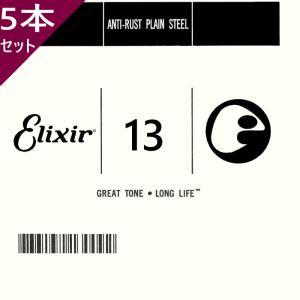 5本セット・バラ弦 Elixir エリクサー アンチラスト プレーン弦 013|dt-g-s
