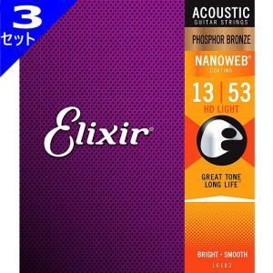 3セット・Elixir Nanoweb #16182 HD ...