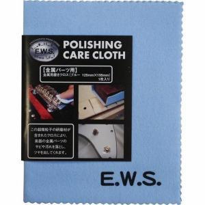 E.W.S Polishing Care Cloth ポリッシング ケア クロス 金属/プラスチック...
