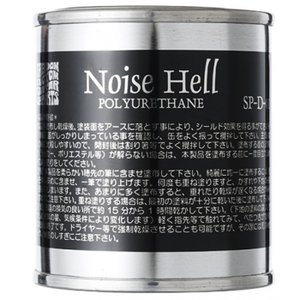 Freedom CGR Noise Hell SP-D-01 導電塗料 ポリウレタン塗装用|dt-g-s