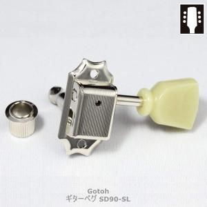 Gotoh SD90-SL MG-T L3R3 他 ゴトー ギターペグ マグナムロック トラッド (...