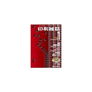 月刊『印刷雑誌』年間購読(1年分)|dtp