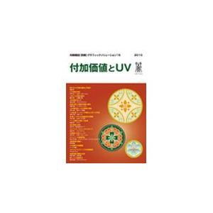 印刷雑誌 別冊 グラフィックソリューション15『付加価値とUV』|dtp