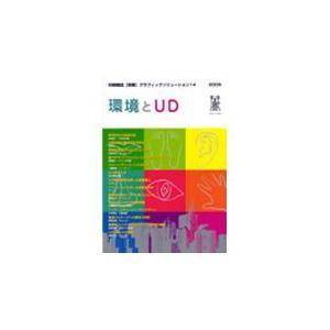 印刷雑誌 別冊 グラフィックソリューション14『環境とUD』|dtp