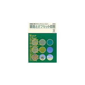 グラフィックソリューション7『環境とオフセット印刷』|dtp