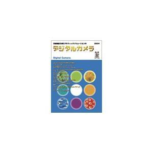 グラフィックソリューション9『デジタルカメラ』|dtp
