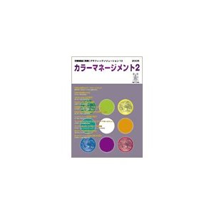 グラフィックソリューション10『カラーマネージメント2』|dtp