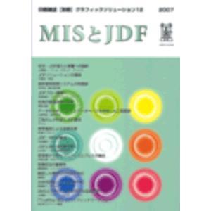 グラフィックソリューション12『MISとJDF』|dtp
