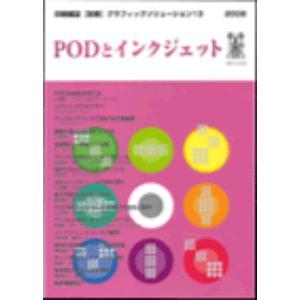 グラフィックソリューション13『PODとインクジェット』|dtp