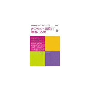 印刷雑誌 別冊 グラフィックソリューション16『オフセット印刷の管理と応用』|dtp