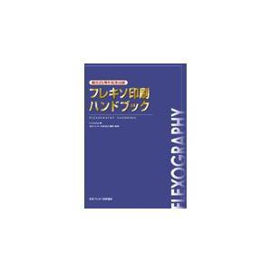 フレキソ印刷ハンドブック|dtp