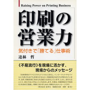 印刷の営業力 気付きで「勝てる」仕事術|dtp