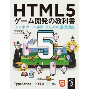 HTML5 ゲーム開発の教科書 スマホゲーム制作のための基礎講座 ボーンデジタル 追跡可能メール便可 dtp