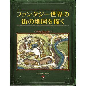ファンタジー世界の街の地図を描く ボーンデジタル dtp