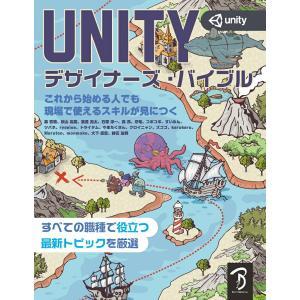 Unity デザイナーズ・バイブル ボーンデジタル dtp
