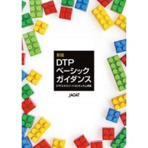 新版DTPベーシックガイダンス JAGAT 追跡可能メール便可 dtp