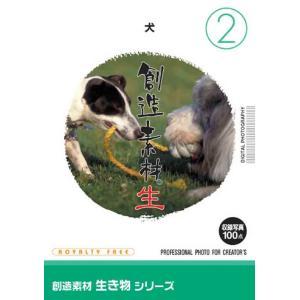 創造素材 生き物シリーズ[2]犬|dtp