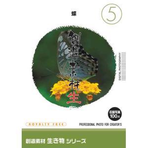 創造素材 生き物シリーズ[5]蝶|dtp