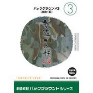 創造素材 バックグラウンドシリーズ[3]バックグラウンド3(樹皮・石)|dtp