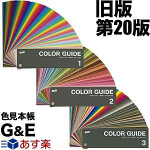 DICカラーガイド part1 第20版 収録色番号:DIC1〜DIC654(一部欠番あり) 収録色...