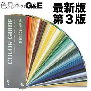 DICカラーガイド 中国の伝統色【第3版】|dtp