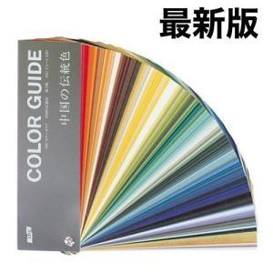 DICカラーガイド 中国の伝統色 第3版 アウトレット箱無し|dtp