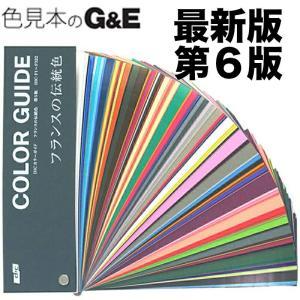 DICカラーガイド フランスの伝統色【第6版】|dtp