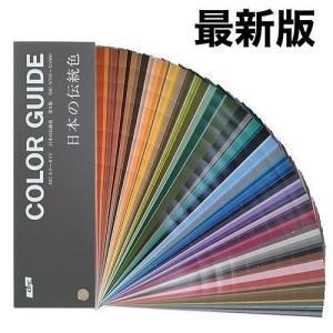DICカラーガイド 日本の伝統色 第9版 アウトレット箱なし|dtp