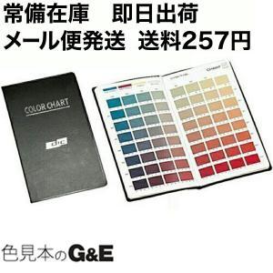 色見本帳 カラーチャート DICポケット型カラーチャート 追跡可能メール便可 送料257円|dtp