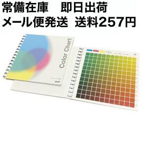 DICセルリング型カラーチャート 第4刷 色見本帳 プロセスCMYKカラーチャート 追跡可能メール便可 送料257円|dtp