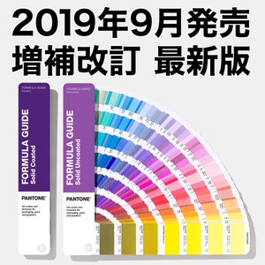 グラフィック用色見本帳として、もっともスタンダードな色見本帳です。2016年3月に追加された新色11...
