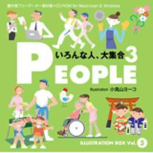 ILLUSTRATION BOX Vol.3 PEOPLE 3 〈いろんな人、大集合3〉|dtp