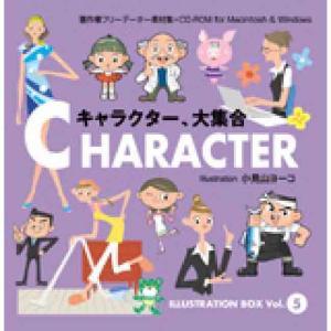 ILLUSTRATION BOX Vol.5 CHARACTER 1〈キャラクター、大集合〉|dtp