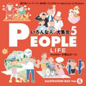 ILLUSTRATION BOX Vol.6 PEOPLE 5 〈いろんな人、大集合5〉|dtp